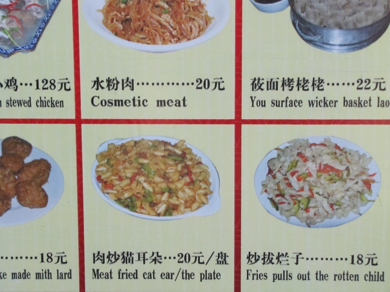 Cat is on the menu in Pingyao, China. Actually it is just a lousy translation. No cat.